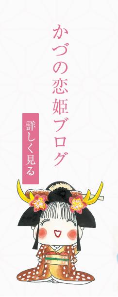 かづの恋姫ブログ